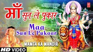Maa Sun Le Pukar By Gulshan Kumar [Full Song] I Mamta Ka Mandir