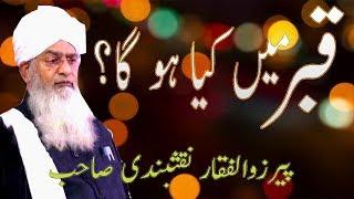 Qabar Ma Kia Hoga ? Heart Touching bayan by Peer Zulfiqar Naqshbandi Sb 4 Feb 2019