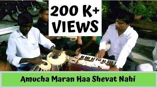 Amucha maran ha shevat nahi   Shendi Bhajan Mandali