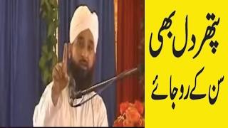 new emotional bayan muhammad raza saqib mustafai shaba ki azmat by saqib raza mustafai