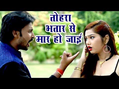 तोहरा भतार से मार हो जाई - Kumar Abhishek Anjan ने फिर से गाया सबसे हिट गाना - Bhojpuri Hit Sad Song