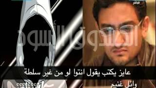 وائل غنيم في تسريب جديد الإخوان عايزين الكريدت يبقى ليهم