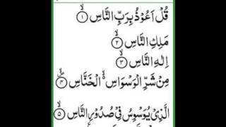 Surah An Nas 114 with Pashto Translation Hafiz Sayed Sadaqat Ali