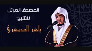 جزء يس 23 كامل Beautiful and Heart trembling Quran recitation
