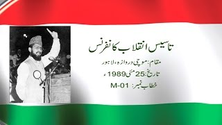 Tasis e Inqilab Conference - PAT Foundation Day, May 25, 1989,  at Mochi Gate, Lahore