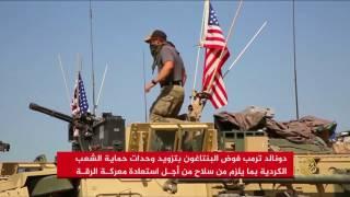 الأكراد يرحبون بقرار أميركا تسليحهم وتركيا ترفض