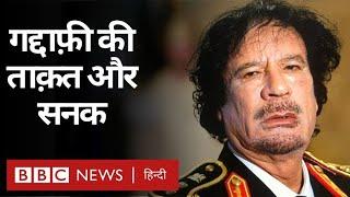 Muammar Gaddafi कैसे Libya की सत्ता पर 42 साल काबिज़ रहे? (BBC Hindi)