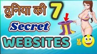 दुनिया की  7 सीक्रेट वेबसाइट | 7 most amazing website in the world