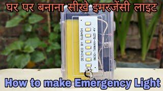 घर पर बनाना सीखे इमरजेंसी लाइट || How to make Emergency Light💡
