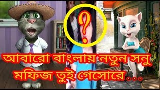 Sonu song !! Talking Tom Bangla Funny video !!  bangle comedy cartun Sonu song #3