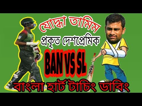 Xxx Mp4 যোদ্ধা তামিম Bangla Heart Touching Dubbing Warrior Tamim Ban Vs SL New Bangla Dubbing 3gp Sex