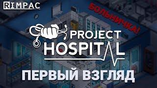 Project Hospital _ Симулятор больницы\экономическая стратегия _ Обзор и первый взгляд