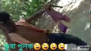 Bangla Funny Video 2017.কোপা সামসু।