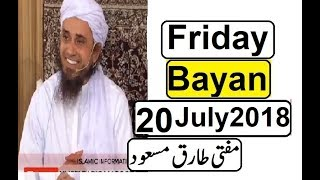 Mufti Tariq Masood Latest Juma Bayan [20 July, 2018]