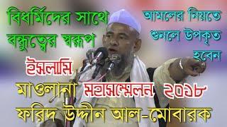 #বিধর্মিদের সাথে বন্ধুত্বের স্বরূপ#Maulana Farid Uddin Al-Mobarak#New Bangla Waz 2108#Islaamer Alo