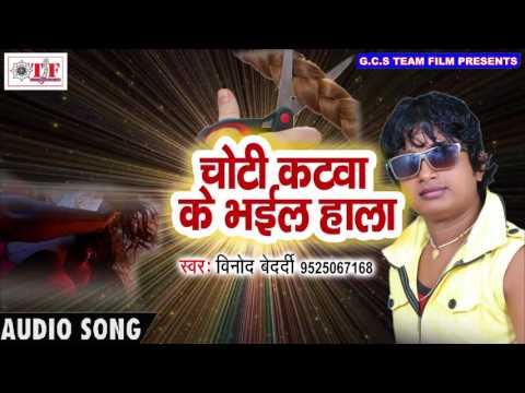 Xxx Mp4 चोटी कटवा बाटे आइल Vinod Bedardi Choti Katwa Ke Bhaail Hala New Bhojpuri Song 2017 Virul Song 3gp Sex