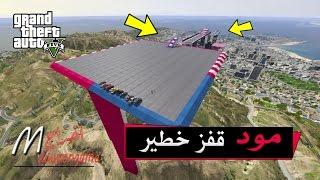 مود القفز اخطر قفز تشوفه !! شاص بوقاتي وكثير سيارات لايفوتك الحماس قراند 5 GTA