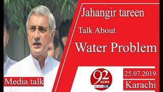Jahangir tareen Media Talk with MQM leaders In Karachi   23 July 2019   92NewsHDUK
