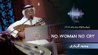 محمد البكري - No Woman No Cry (جلسات  وناسه)   2017