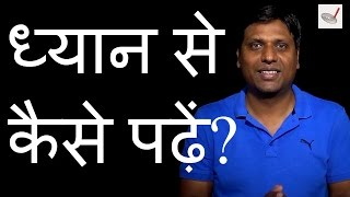 How to Concentrate on Studies by Yogendra Pal | Motivational Video | Hindi / Urdu