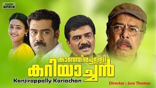 kanjirapally kariyachan malayalam full movie | malayalam comedy full movie | Biju Menon upload 2016