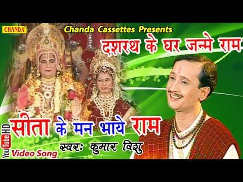 दशरथ के घर जन्मे राम  सीता के मन भाये राम 108 मनका    Kumar Vishu    Hindi Most Popular Ram Bhajan