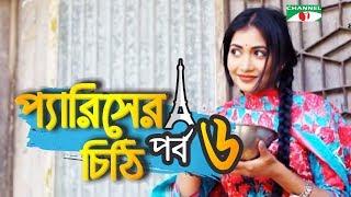 Paris er Chithi | Episode 06 | Emon | Ridy Sheikh । Shohel Khan | Channel i TV