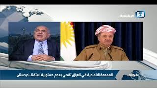 الكواز: حلم حكومة كردستان بإقامة دولة كردية وان يكون لها استقلال تام وقرار المحكمه أبطل الحلم