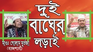Bangla Waz 2017 - Mawlana Golam Murtoza Rajshahi - Islamic Waz Bogra