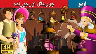 جورینڈل اورجورندہ - Jorinda And Jorindel In Urdu Story - Stories in Urdu - 4K UHD - Urdu Fairy Tales