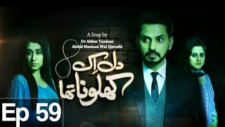 Dil Ek Khilona Tha - Episode 59 | Express Entertainment