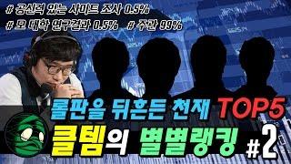 [꿀템TV] 롤판을 뒤흔든 천재 TOP5! - 재미로 보는 별별랭킹!!