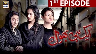 Ek hi bhool 1st Episode - 17th April 2017 - ARY Digital Drama uploaded on 03-07-2017 52617 views