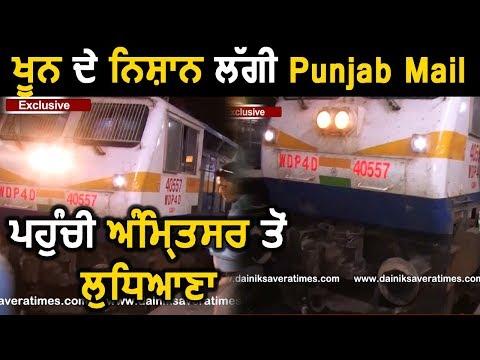 Ludhiana पहुंची Amritsar से निकली खुनी Train, Driver के बयान हुए दर्ज