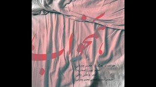 Mohsen Chavoshi: Hamkhab (Shahrzad Series)