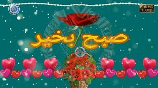 Good Morning Wishes in Urdu, Good Morning Images for Lover, Whatsapp Video Download