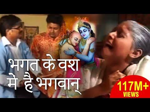 Xxx Mp4 बहुत दर्द भरा भजन आंसू रोक नहीं पाओगे सच्ची घटना Bhagat Ke Bas Mei Hai Bhagwan 3gp Sex