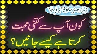 Kon Ap Say Kitni Muhabbat Karta Hai   Love Sign   Imam Jaffar Sadiq A.S. Nay Farmaya