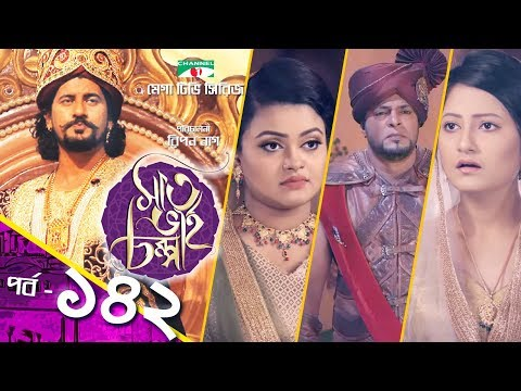 Xxx Mp4 সাত ভাই চম্পা Saat Bhai Champa EP 142 Mega TV Series Channel I TV 3gp Sex