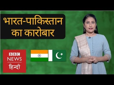 Xxx Mp4 Will India Pakistan Trade Relations Improve BBC Hindi 3gp Sex
