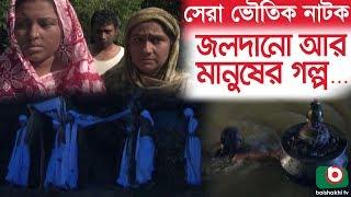 Bangla Vautik Natok | Joldano ar Manusher Golpo | Pran Roy, Jenny, Monira Mithu, Nazmul Huda Bachchu