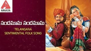 Sentimental Telugu Folk Songs | Sandamama Sandamama Telangana Song | Amulya Audios And Videos