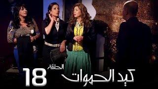 مسلسل كيد الحموات الحلقة | 18 | Ked El Hmwat Series Eps