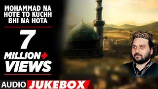 "मोहम्मद ना होते तो कुछ भी ना होता ""Jukebox"" | Chand Afzal Qadri Chisti | T-Series Islamic Music"
