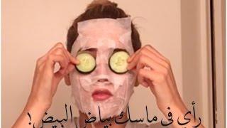 رأي في ماسك بياض البيض لإزالة الرؤوس السوداء من الوجه!