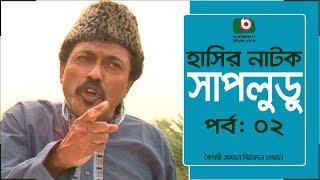 Bangla Hasir Natok | Shap Ludu | EP 02 | Faruk Ahmed, Badhon,  A K M Hasan | Bangla New Natok