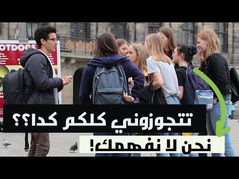 Xxx Mp4 عربي يتحدث اللغة العربية مع الاجانب في أمستردام هولندا 3gp Sex