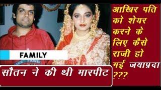 Jaya Prada Troubled Marriage :आखिर जयाप्रदा पति शेयर करने के लिए क्यों हुई राजी !