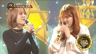 [Duet song festival] 듀엣가요제 - Kim Yeonji & Ye Mini,