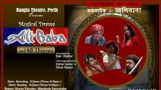 Alibaba And 40 Thieves ( Bengali Drama) - Intro